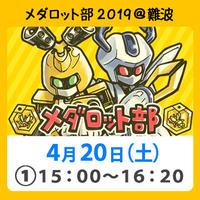 4/20(土)1部「メダロット部2019@難波」電子チケット