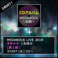 【CD】MEDAROCK~起動~+MEDAROCK LIVEチケット(第2部)