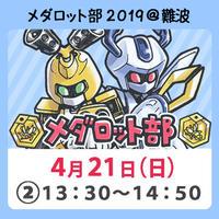 4/21(日)2部「メダロット部2019@難波」電子チケット