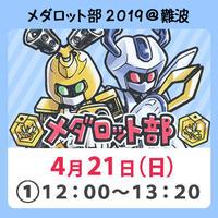 4/21(日)1部「メダロット部2019@難波」電子チケット
