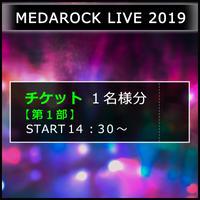 【数量限定】MEDAROCK LIVEチケット(第1部)【追加分】