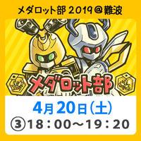 4/20(土)3部「メダロット部2019@難波」電子チケット