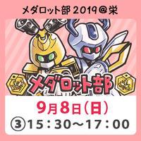9/8(日)3部「メダロット部2019@栄」電子チケット