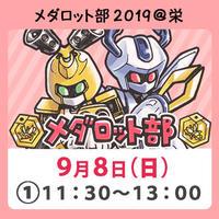 9/8(日)1部「メダロット部2019@栄」電子チケット
