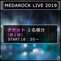 【数量限定】MEDAROCK LIVEチケット(第2部)【追加分】