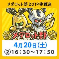 4/20(土)2部「メダロット部2019@難波」電子チケット