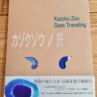 CDbook「カゾクゾウノ旅」