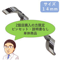 (2個目購入の方限定)ピンセットなし・説明書なし・簡易包装【 ネイル・エイド  14mm 】 巻き爪矯正・巻き爪治療・ブロック・ロボ・ガード・リフト・ワイヤー・クリップ