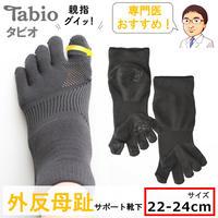Tabio 外反母趾サポートソックス  22-24cm