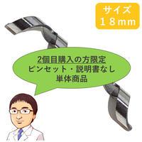 (2個目購入の方限定)ピンセットなし・説明書なし・簡易包装【 ネイル・エイド  18mm 】 巻き爪矯正・巻き爪治療・ブロック・ロボ・ガード・リフト・ワイヤー・クリップ
