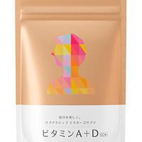 【美容サプリ】リブアクティブ ドクターズサプリ ビタミンA+D