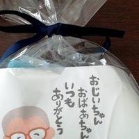 敬老の日ギフトセット(おじいちゃん&おばあちゃん)