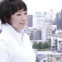 Single「池上線」       (サイン入り) 2016年発売