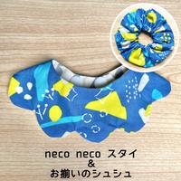 【S・Mサイズあり 】 neco neco スタイ&お揃いシュシュセット  弾けるソーダ柄×グレーもくもく