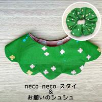 【Sサイズのみ 】 neco neco スタイ&お揃いシュシュセット お花グリーン×ピンクモロッカン