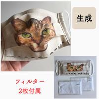 【夏用】うちの子プリーツマスク/生成(インナーフィルター付)