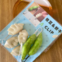 枝豆&餃子ミックス|クリップ6個セット|机上の空腹