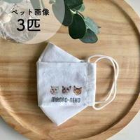 【夏用】うちの子折りたたみ型マスク/3匹