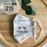 【夏用】うちの子折りたたみ型マスク/2匹