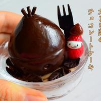 大きな栗ケーキ|オブジェ