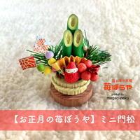 【お正月飾り】ミニ門松の苺ぼうや