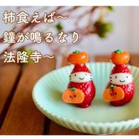 柿の苺ぼうやマスコット