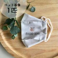 【夏用】うちの子折りたたみ型マスク/1匹