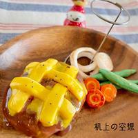 チーズハンバーグプレート|小物トレー兼ペンスタンド|机上の空腹