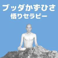 ブッダかずひさの悟りセラピー【2時間】