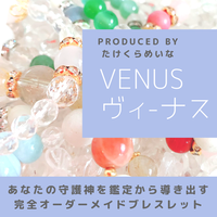 【あなたの守護神カラーを鑑定】オーダーメイドブレスレット VENUS ヴィーナス