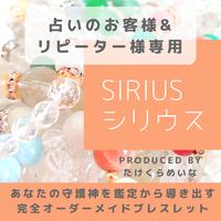 【占いのお客様・リピーター様専用】オーダーメイドブレスレット SIRIUS シリウス