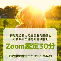 【30分間】本気の占い!オンラインZoom鑑定