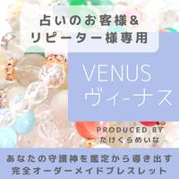 【占いのお客様・リピーター様専用】オーダーメイドブレスレット VENUS ヴィーナス