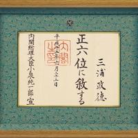 位記額(茶×大菊)