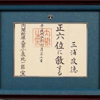 位記額(マホガニー調×紺揉)