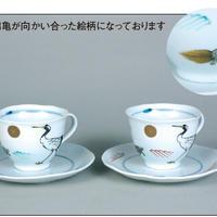 鶴亀ペアコーヒーカップ(菊紋入)