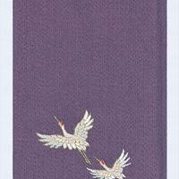 刺繍入り縮緬・慶事専用懐紙納袋付 金封袱紗 二羽鶴(紫色)