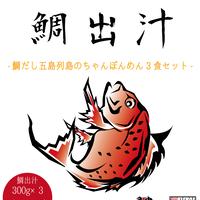 【なんば 魚串BAR×鯛出汁研究所】鯛だし五島列島のちゃんぽんめん 3食セット