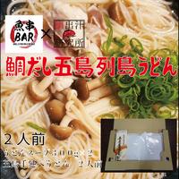 【なんば 魚串BAR×鯛出汁研究所】鯛だし五島列島うどん 2食セット