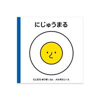 『にじゅうまる』