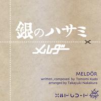 【MP3】銀のハサミ