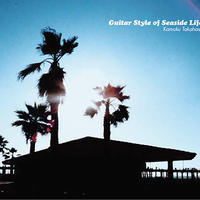 【CD】Guitar Style of Seaside Life  /  KAMOKU TAKAHASHI / 1 in stock