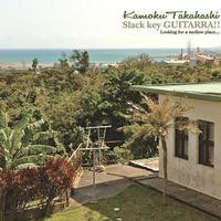 ALBUM DOWNLOAD / Slack key Guitarlla!!/ Kamoku Takahashi