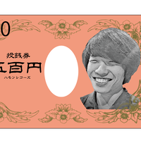 【TOUR】投げ銭500円【快斗】
