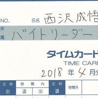 1st弾き語りmini album「バイトリーダー」