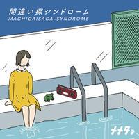 1st EP 『間違い探シンドローム』