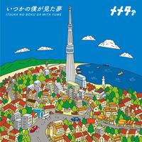 1st Album「いつかの僕がみた夢」