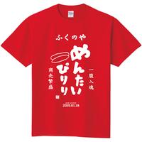 映画「めんたいぴりり」赤Tシャツ