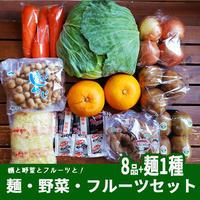 【10月3日(土)工場受取 ※宅急便不可】八百屋masa 野菜・フルーツ・麺セット  8品+麺1種