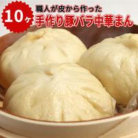 湘南麻生製麺 手作り豚バラ中華まん 115g×10ヶ